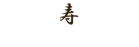 沖縄健康長寿本舗